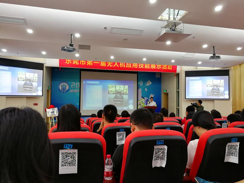 东莞市第一届无人机应用技能展示发布会