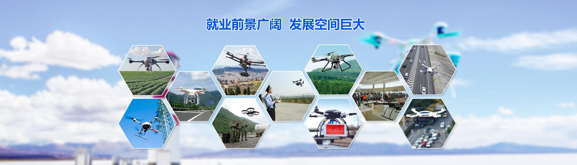 无人机驾驶培训